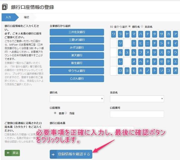 bitFlyer銀行口座登録画面