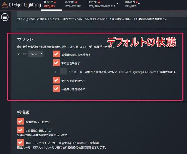 bitFlyer Lightningの設定画面