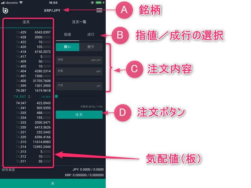 ビックバンクアプリの注文画面