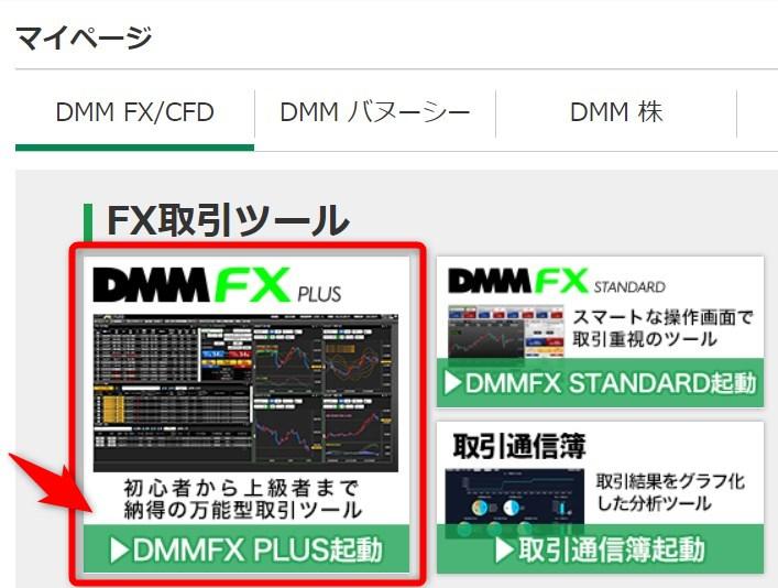 DMMFXマイページ