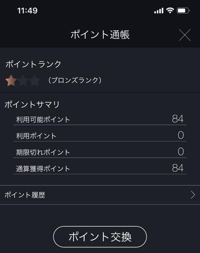 スマホアプリDMMFXポイント通帳画面