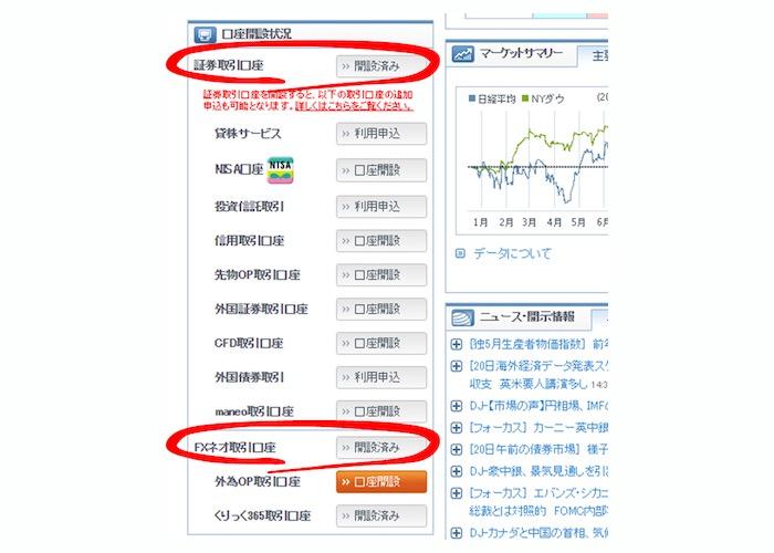 GMOクリック証券マイページ
