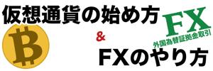 仮想通貨の始め方 & FXのやり方