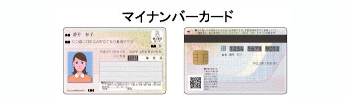 個人番号カード|出典:内閣府